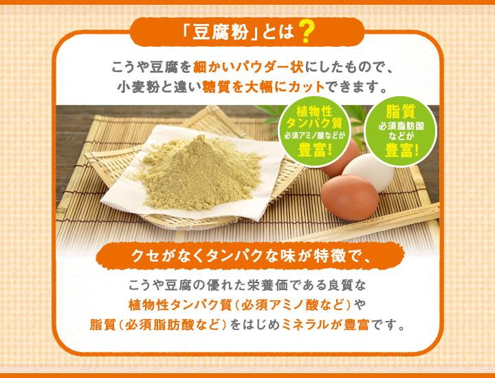 豆腐粉とは?
