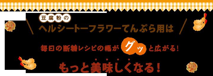 豆腐粉のヘルシートーフラワーてんぷら用は毎日の断糖レシピの幅がグッと広がる!もっと美味しくなる!