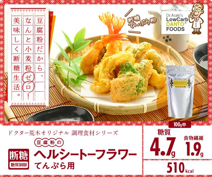 ドクター荒木オリジナル調理食材シリーズ「断糖(糖質制限)」豆腐粉のヘルシートーフラワーてんぷら用