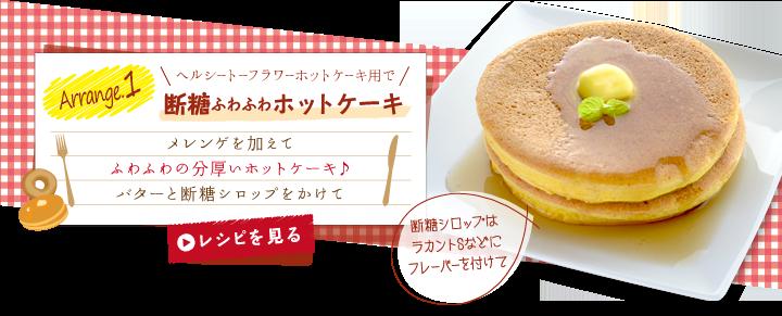 ヘルシートーフラワーホットケーキ用で断糖ふわふわホットケーキ