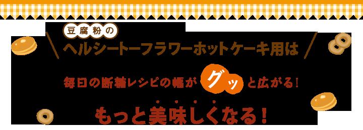 豆腐粉のヘルシートーフラワーホットケーキ用は毎日の断糖レシピの幅がグッと広がる!もっと美味しくなる!