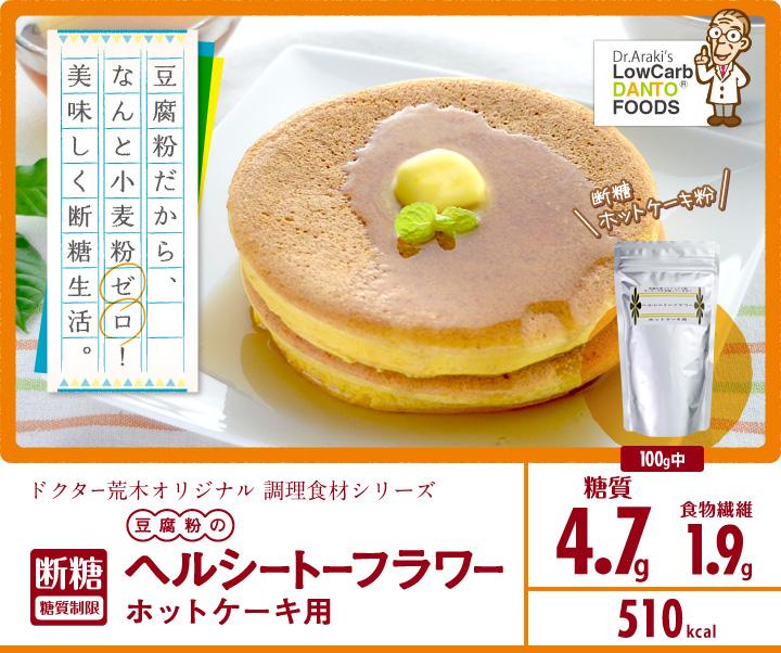 ドクター荒木オリジナル調理食材シリーズ「断糖(糖質制限)」豆腐粉のヘルシートーフラワーホットケーキ用