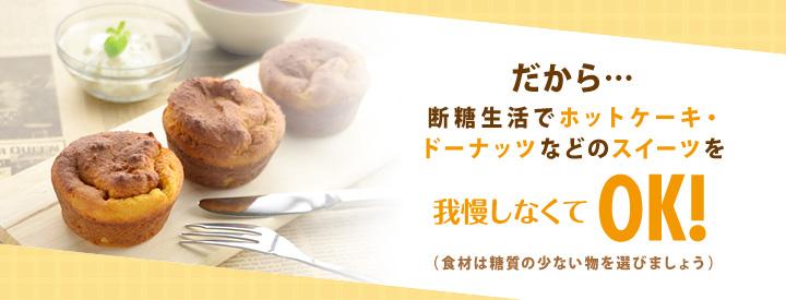 だから・・・断糖生活でホットケーキ・ドーナッツなどの揚げ物を我慢しなくてOK!(食材は糖質の少ない物を選びましょう)