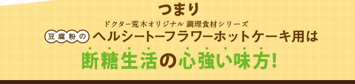 つまりドクター荒木オリジナル健康食材シリーズ「豆腐粉のヘルシートーフラワーホットケーキ用」は断糖生活の心強い味方!