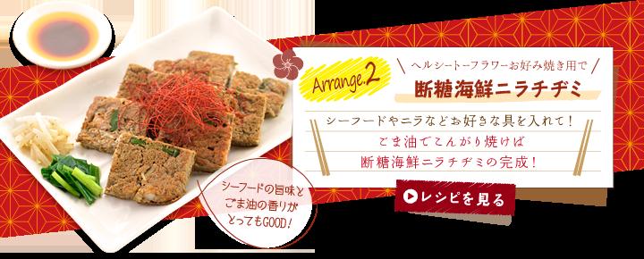 ヘルシートーフラワーお好み焼き用で断糖海鮮ニラチヂミ