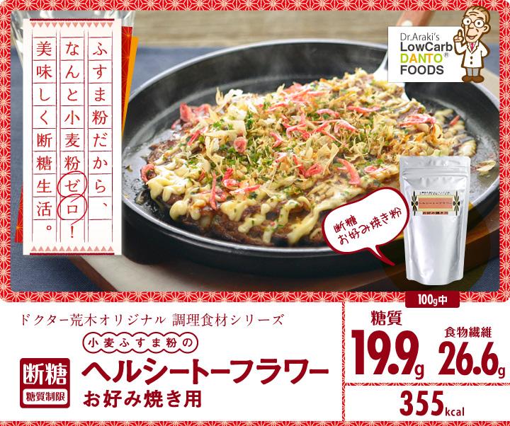 ドクター荒木オリジナル調理食材シリーズ「断糖(糖質制限)」豆腐粉のヘルシートーフラワーお好み焼き用