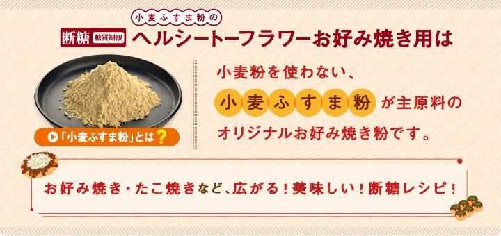 断糖(糖質制限)豆腐粉のヘルシートーフラワーお好み焼き用小麦粉を使わない、豆腐粉が主原料のオリジナルお好み焼きミックスです。