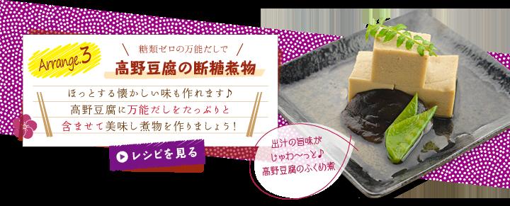 糖類ゼロの万能だしで高野豆腐の煮物