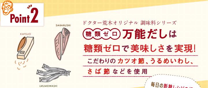 「ポイント2」ドクター荒木オリジナル調味料シリーズ「糖類ゼロ万能だし」は糖類ゼロで美味しさを実現!こだわりのカツオ節、うるめいわし、さばぶしなどを使用