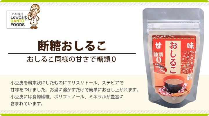 ドクター荒木オリジナル糖類ゼロシリーズ【断糖おしるこ】60g
