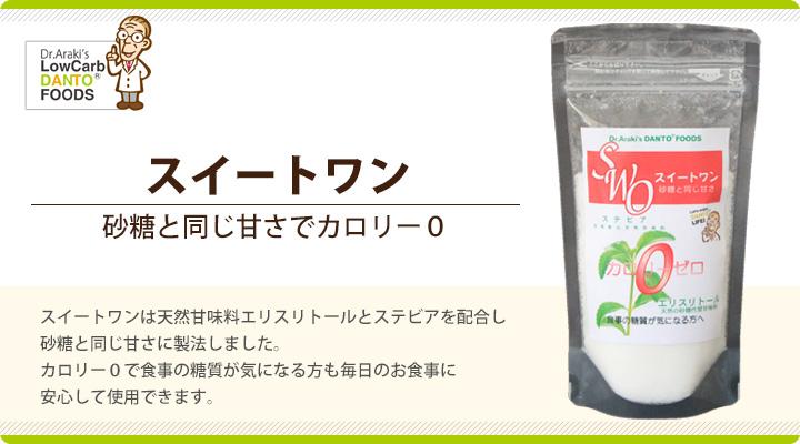 ドクター荒木オリジナル糖類ゼロの調味料シリーズ【スイートワン】
