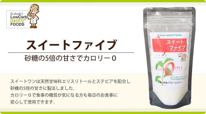 ドクター荒木オリジナル糖類ゼロの調味料シリーズ【スイートファイブ】