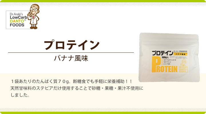 ドクター荒木推奨の調味料 プロテイン(バナナ風味)100g