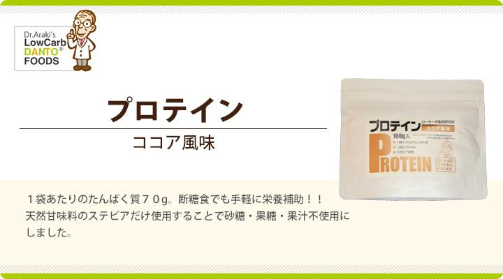 ドクター荒木推奨の調味料 プロテイン(ココア風味)100g