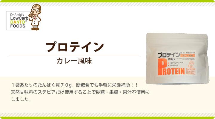 ドクター荒木推奨の調味料 プロテイン(カレー風味)120g