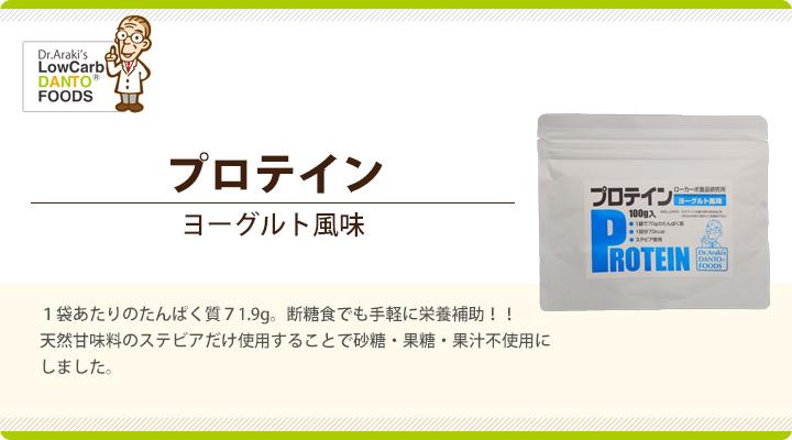 ドクター荒木推奨の調味料 プロテイン(ヨーグルト風味)100g