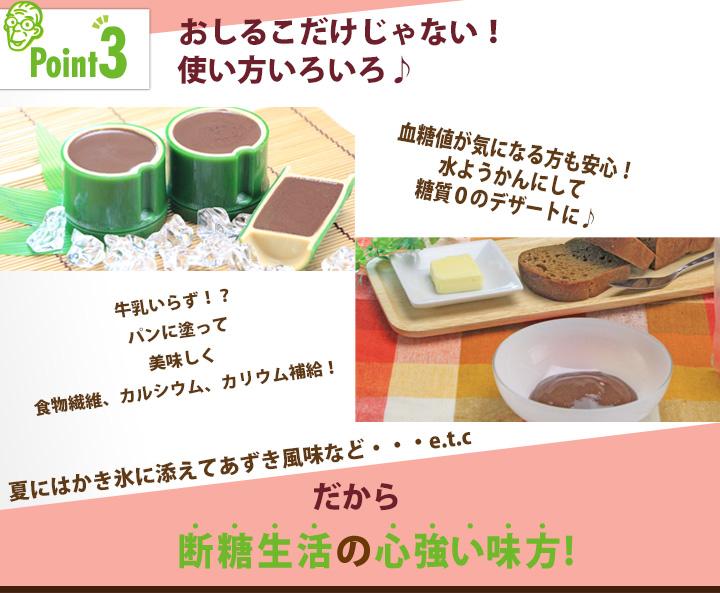 ドクター荒木オリジナル糖類ゼロお菓子シリーズ【断糖おしるこ】商品説明